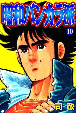 昭和バンカラ派10-電子書籍