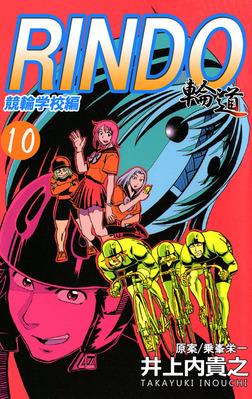 輪道-RINDO-(10)-電子書籍