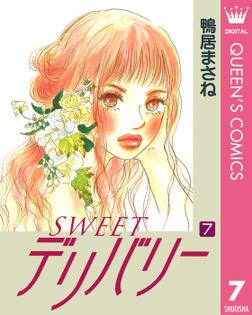 SWEETデリバリー 7-電子書籍