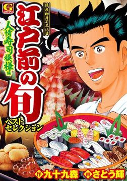 江戸前の旬ベストセレクション 人情寿司模様編-電子書籍