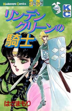 リンデングリーンの騎士-電子書籍