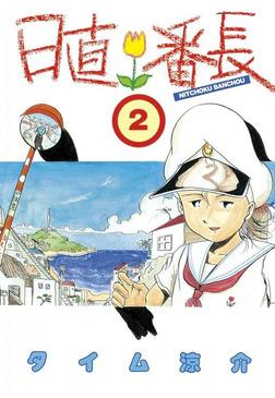 日直番長(2)-電子書籍