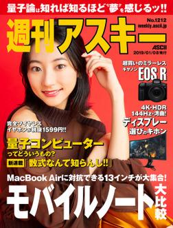 週刊アスキーNo.1212(2019年1月8日発行)-電子書籍