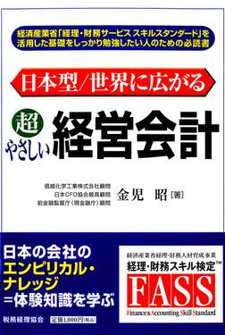 日本型/世界に広がる超やさしい経営会計-電子書籍