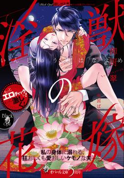 淫獣の花嫁-電子書籍