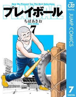 プレイボール 7-電子書籍