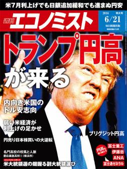 週刊エコノミスト (シュウカンエコノミスト) 2016年06月21日号-電子書籍