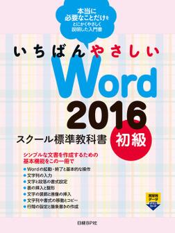 いちばんやさしい Word 2016 スクール標準教科書 初級-電子書籍