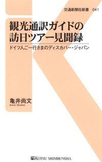 観光通訳ガイドの訪日ツアー見聞録