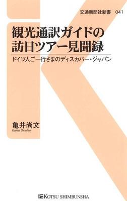 観光通訳ガイドの訪日ツアー見聞録-電子書籍