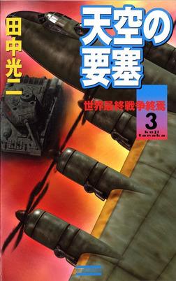天空の要塞3 世界最終戦争終焉-電子書籍