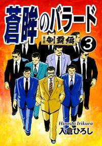 蒼眸のバラード[第三部◆制覇編](3)