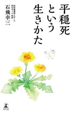 平穏死という生きかた-電子書籍