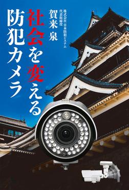 社会を変える防犯カメラ-電子書籍