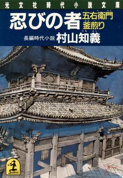 忍びの者 五衛門釜煎り-電子書籍