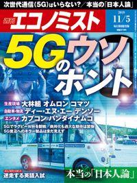 週刊エコノミスト (シュウカンエコノミスト) 2019年11月05日号