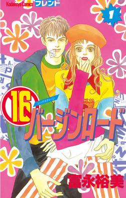 16バージンロード(1)-電子書籍