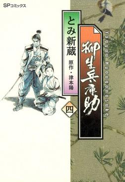 柳生兵庫助 4巻-電子書籍