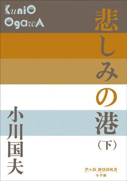 P+D BOOKS 悲しみの港(下)-電子書籍