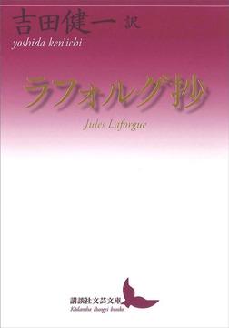 ラフォルグ抄-電子書籍