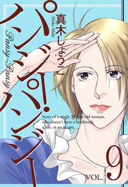 パンジー・パンジー 9-電子書籍