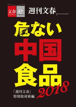 危ない中国食品2018【文春e-Books】-電子書籍