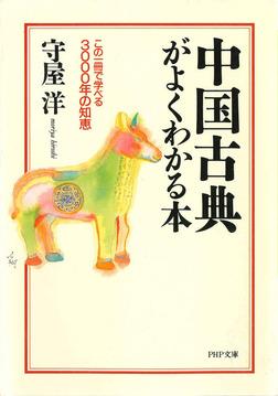 中国古典がよくわかる本 この一冊で学べる3000年の知恵-電子書籍