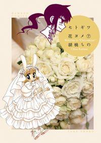 セトギワ花ヨメ(7)