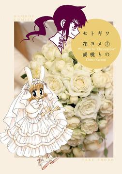 セトギワ花ヨメ(7)-電子書籍