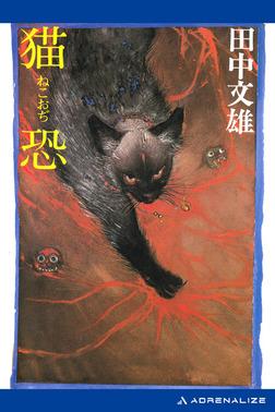 猫恐(ねこおぢ)-電子書籍