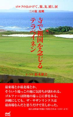 ゴルフのおかげで、旅、友、嬉し涙 三の旅 故郷 ~寺で祖国を念じるテラベイネン~-電子書籍