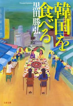 韓国を食べる-電子書籍