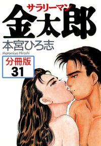 サラリーマン金太郎【分冊版】 31