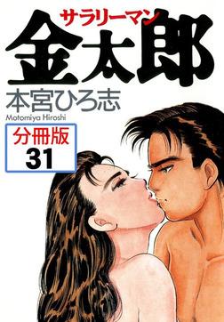 サラリーマン金太郎【分冊版】 31-電子書籍