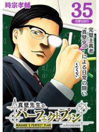 真壁先生のパーフェクトプラン【分冊版】35話