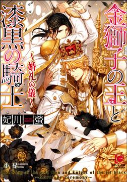金獅子の王と漆黒の騎士 ~婚礼の儀~【イラスト入り】-電子書籍