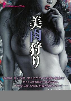 美肉狩り-電子書籍