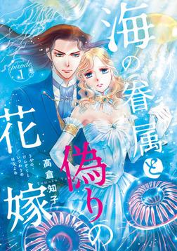 海の眷属と偽りの花嫁(話売り) #1-電子書籍