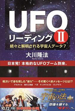 UFOリーディング II-電子書籍