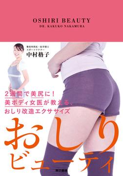 おしりビューティ 2週間で美尻に!美ボディ女医が教える、おしり改造エクササイズ-電子書籍