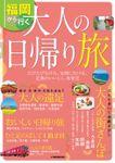 福岡から行く 大人の日帰り旅(2021年版)