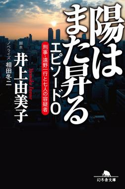 陽はまた昇る エピソード0 刑事・遠野一行と七人の容疑者-電子書籍