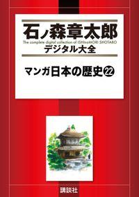 マンガ日本の歴史(22)