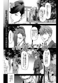 魔女ノ湯〈連載版〉 敗者の掟 子種をください / 第8話