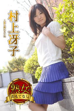 【熟女のおもてなし】人妻も濡れる午後 村上冴子-電子書籍