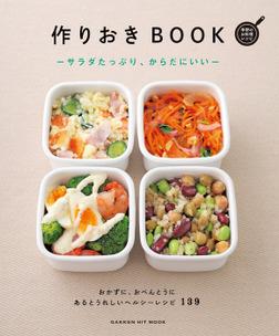 作りおきBOOK―サラダたっぷり、からだにいい―-電子書籍