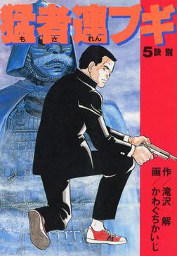 猛者連ブギ (5)-電子書籍