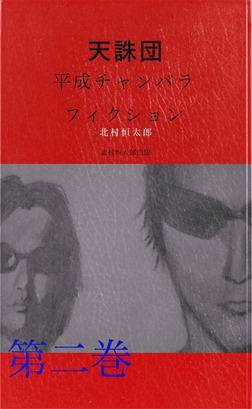 天誅団 平成チャンバラフィクション 第二巻-電子書籍