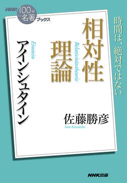 NHK「100分de名著」ブックス アインシュタイン 相対性理論-電子書籍