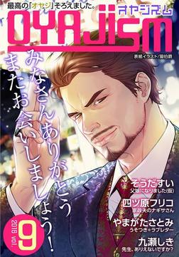月刊オヤジズム2016年 Vol.9-電子書籍
